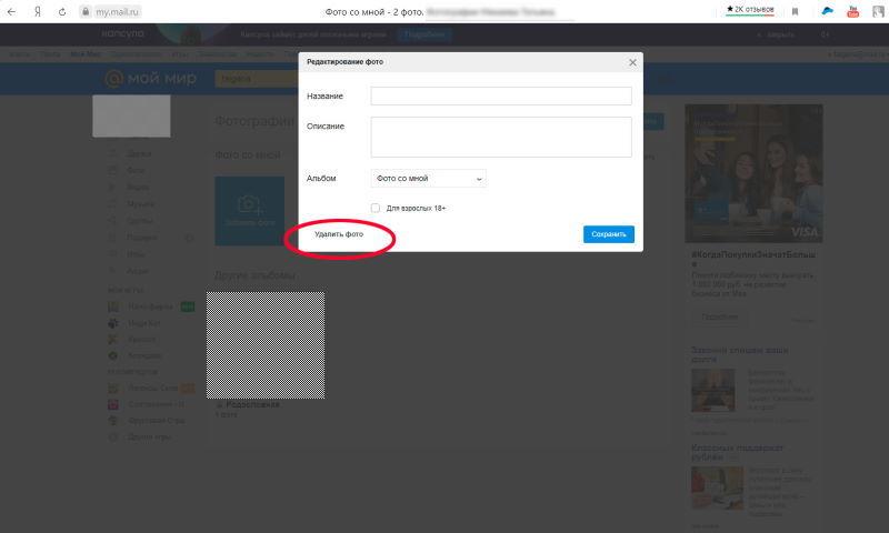 Как удалить фото из сервиса Mail.ru