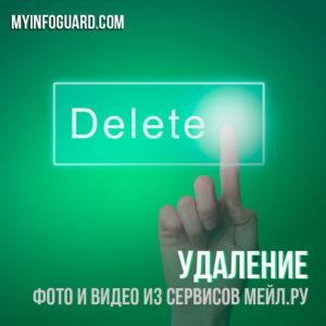 Удаление фото и видео из сервисов Mail.Ru