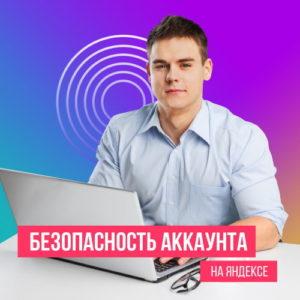 Безопасность аккаунта на Яндексе
