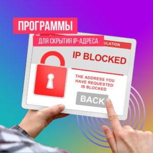 Программы для скрытия IP-адреса