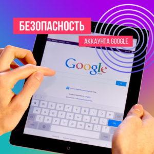 Защита аккаунта Google