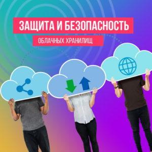 Защита пользовательских данных в облаках