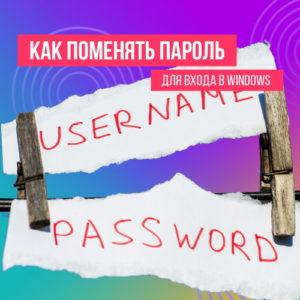 Поменять пароль в Windows
