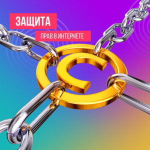 Защита прав в сети