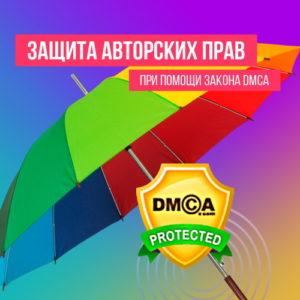 Как использовать DMCA для защиты своих прав